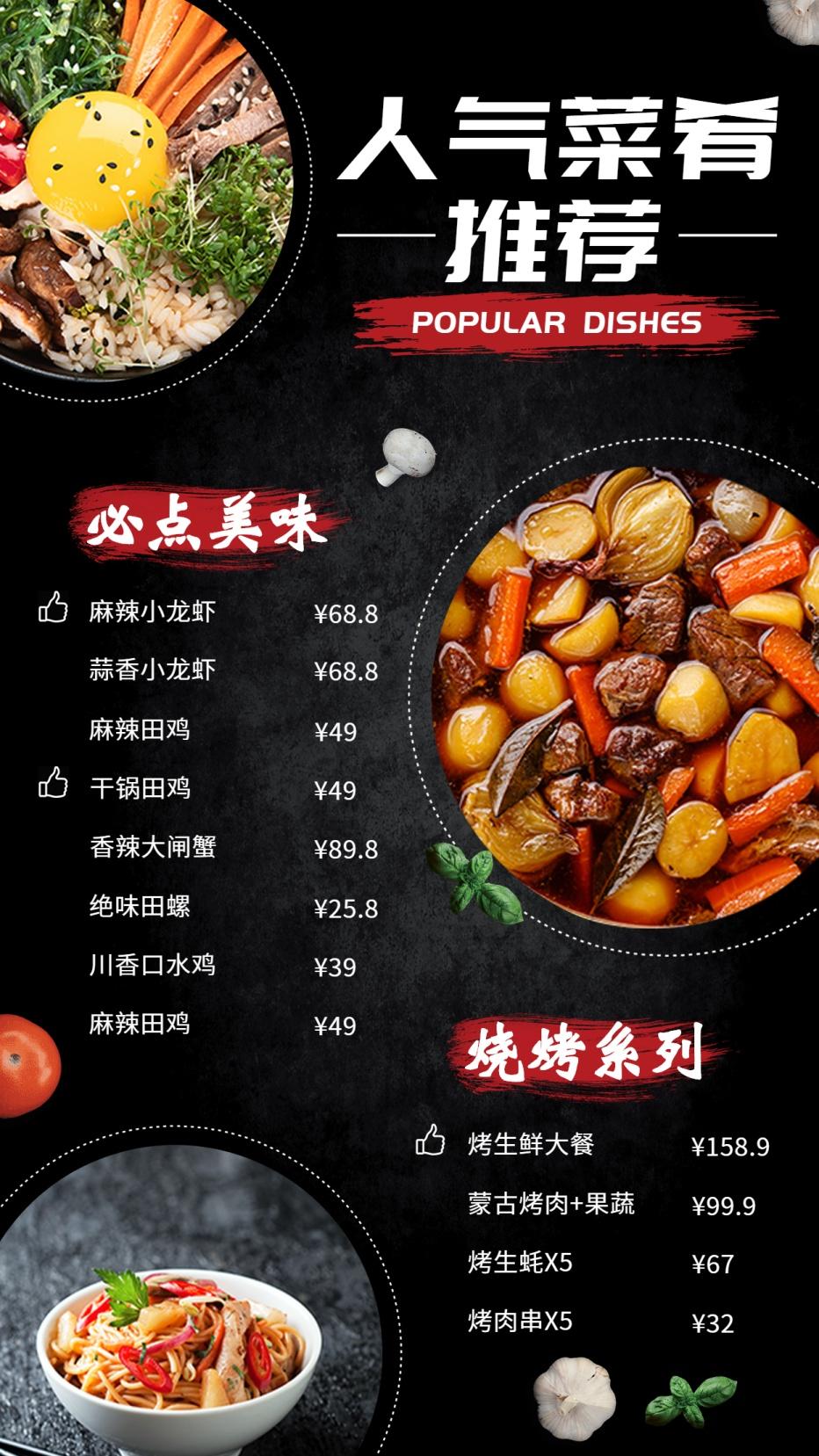 餐饮美食菜单推荐手机海报