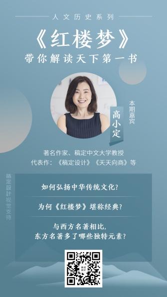 红楼梦/中国风/课程宣传海报