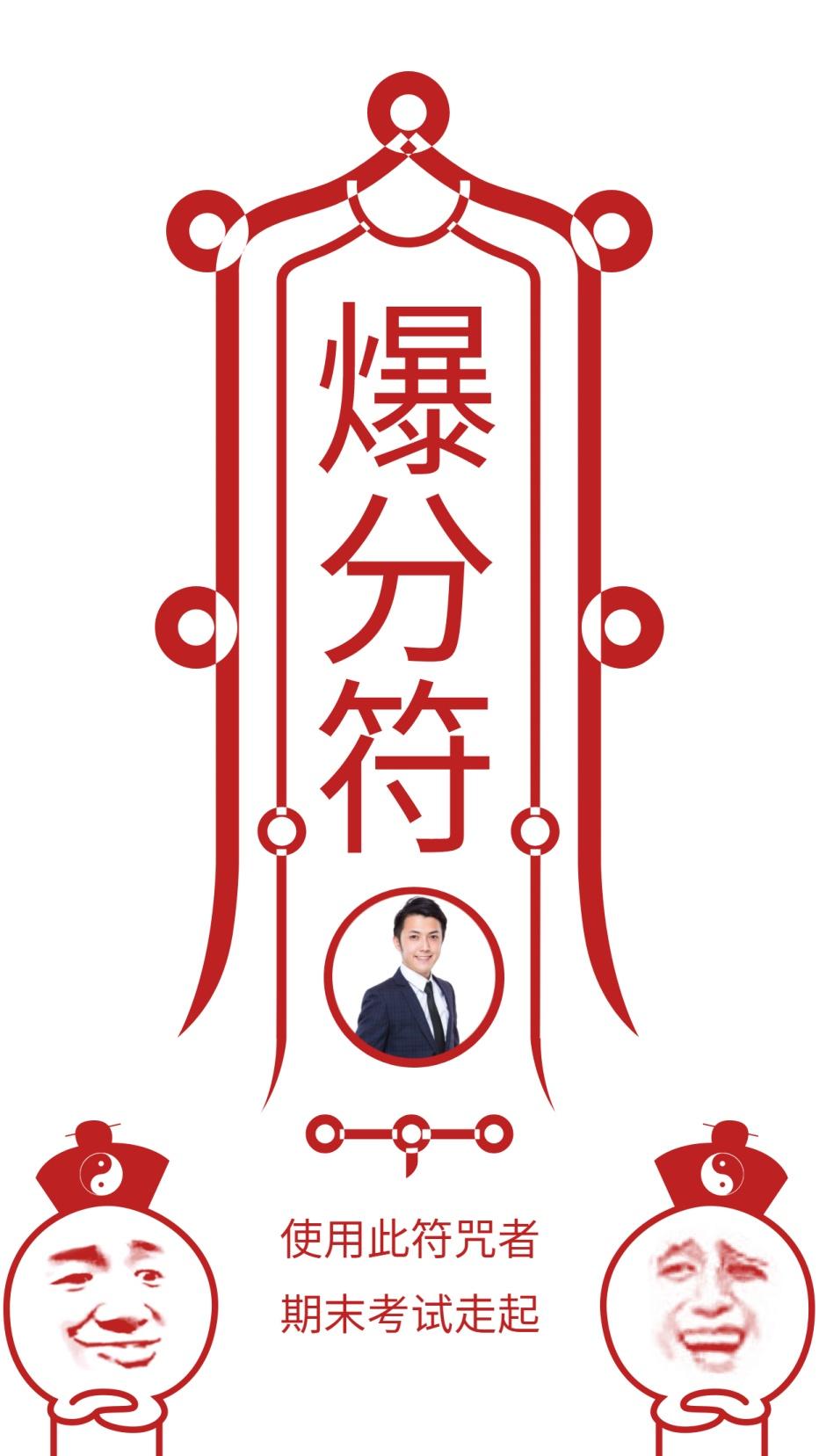 2019爆分符手机海报