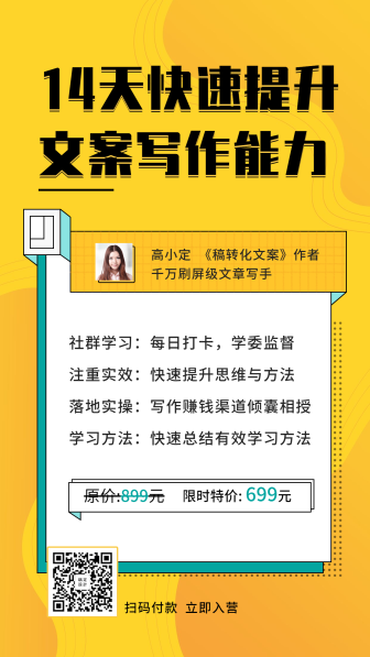 文案写作课程手机海报