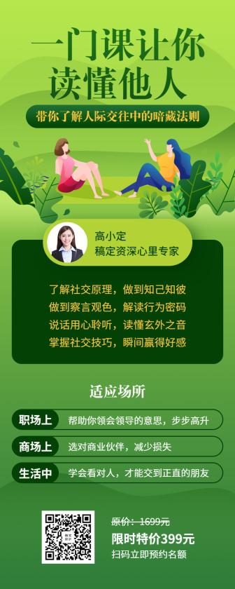 绿色人际交往/培训招生/课程长图