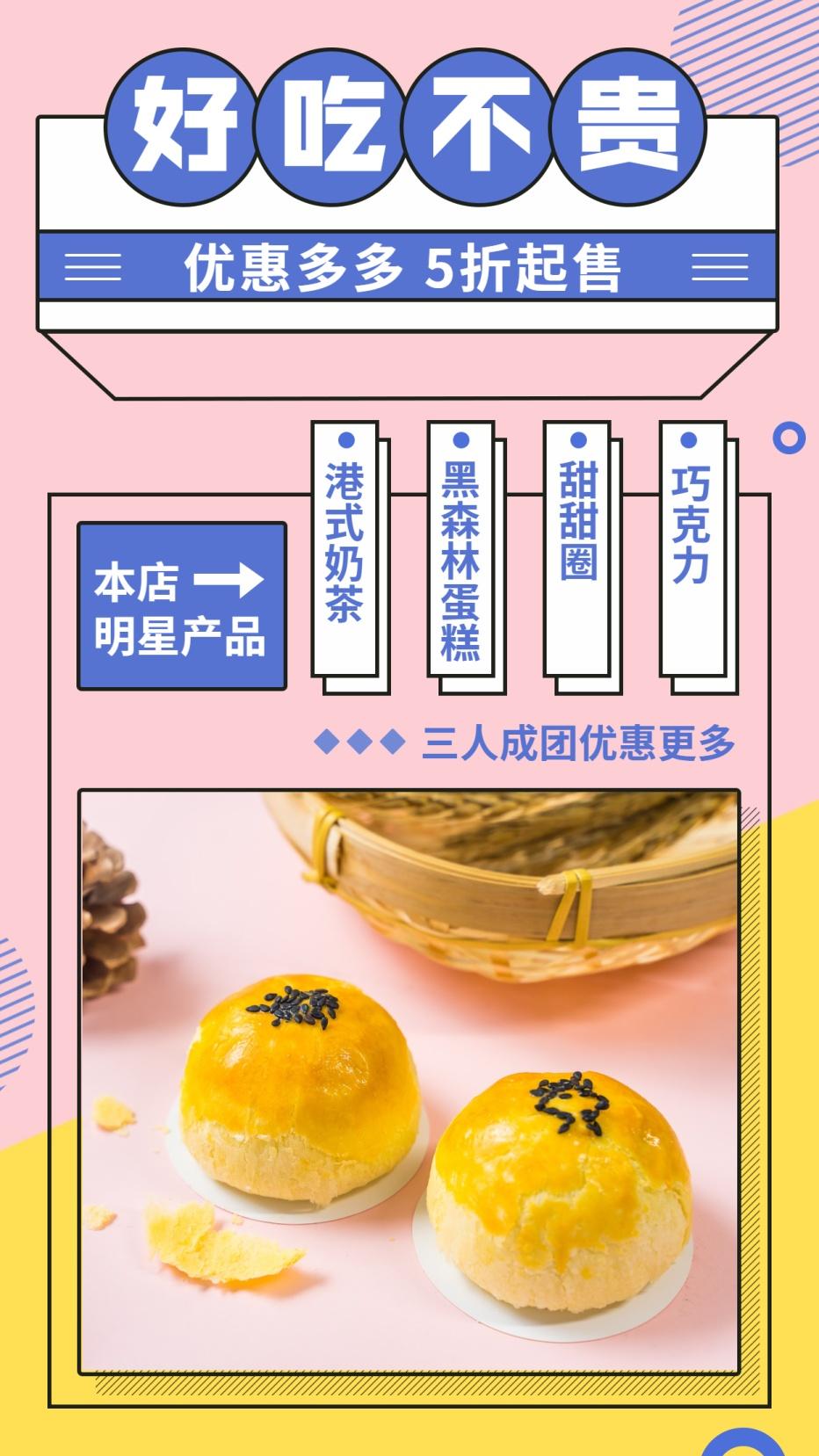 餐饮美食产品优惠实景简约时尚手机海报