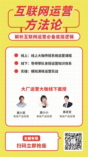 互联网方法论课程招生海报