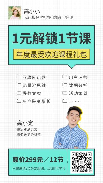 教育培训/拼团课程/招生/裂变海报