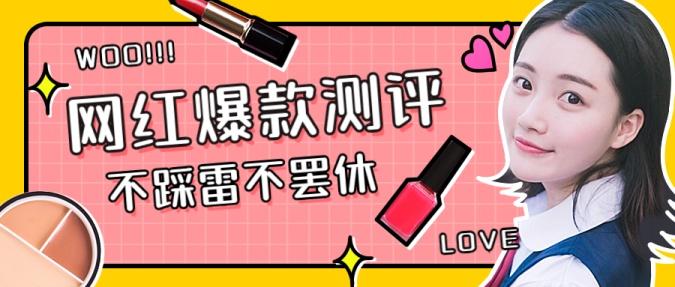 美妆评测美容美妆时尚清新公众号首图