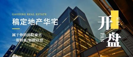 房地产开盘实景建筑创意商务奢华公众号首图