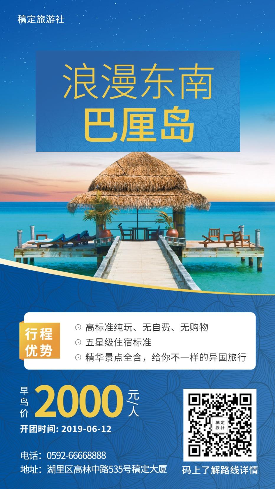 巴厘岛/旅游/手机海报