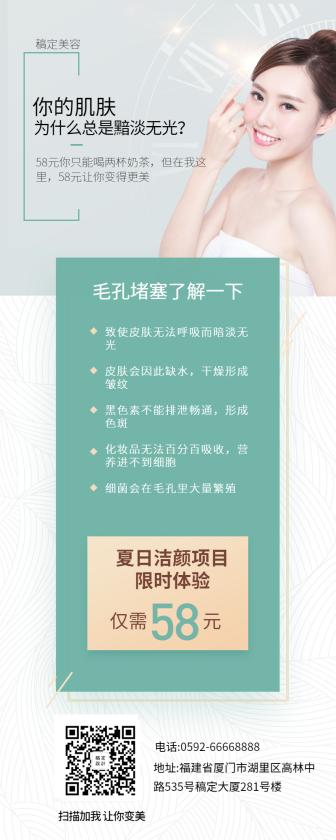 皮肤管理/科普介绍/朋友圈活动/长图海报