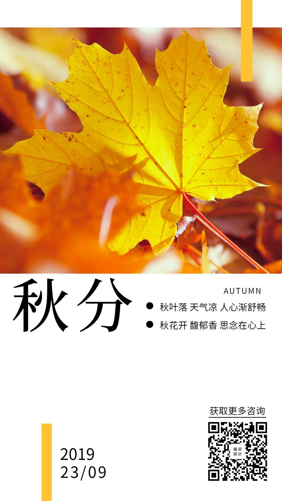 立秋/秋天/小清新/唯美/手机海报