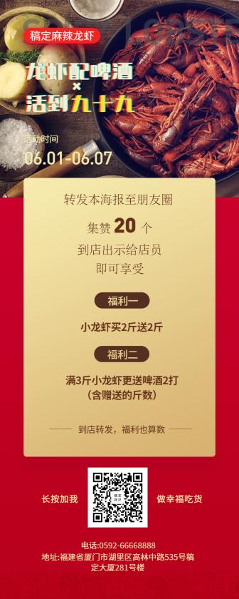 小龙虾/朋友圈活动/长图海报
