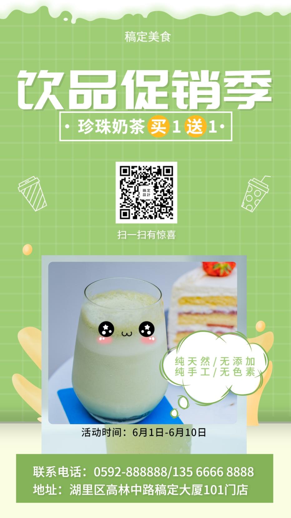 活动促销/奶茶饮料/手机海报