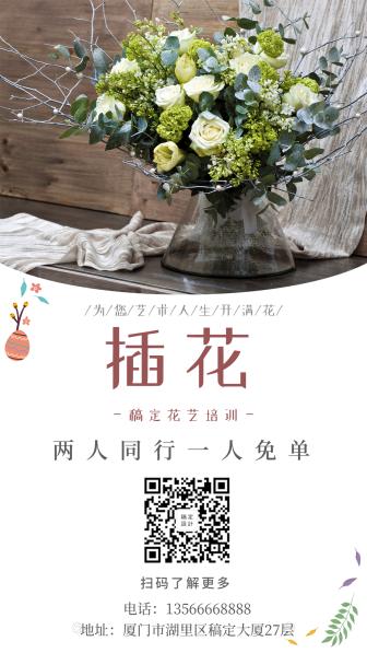花艺培训/课程招生/手机海报