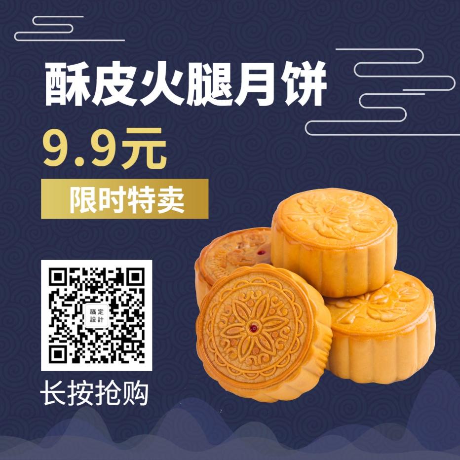 中秋营销/中国风/月饼/方图
