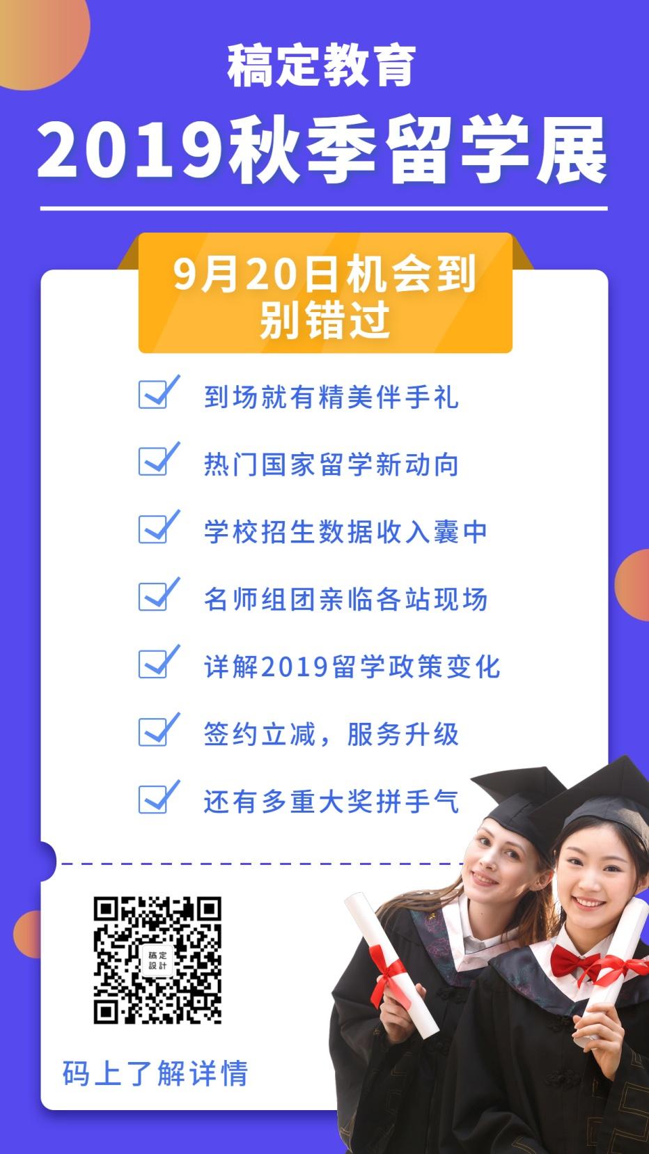 教育培训/秋季留学展/简约/手机海报