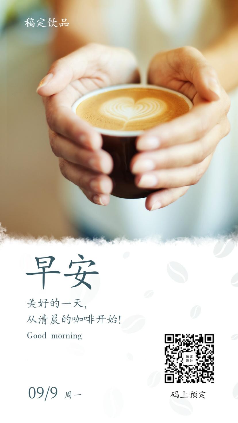 餐饮美食/早安问候/清新简约/日签海报