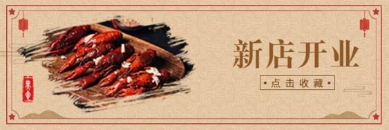 餐饮美食/新店开业/中国风/饿了么店招