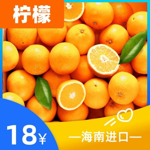 餐饮美食/水果促销/橙子实景/方形海报