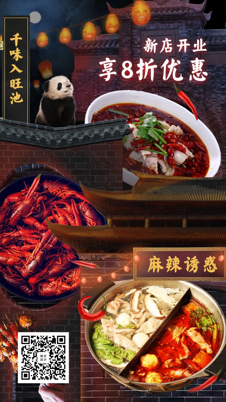 餐饮美食/新店开业/折扣/喜庆实景/手机海报