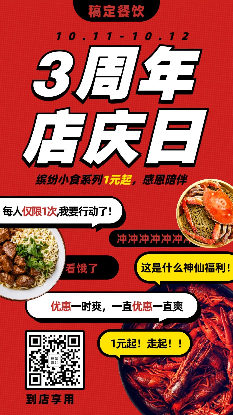 店庆/餐饮美食/打折促销/手机海报