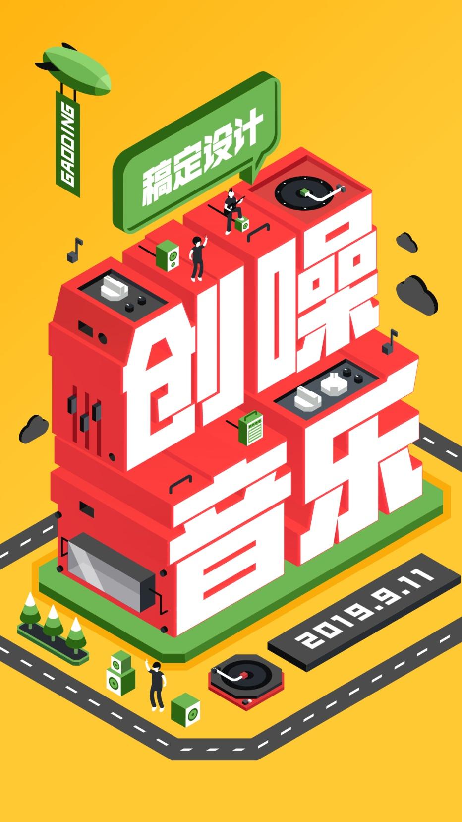 创噪音乐3D字体手机海报