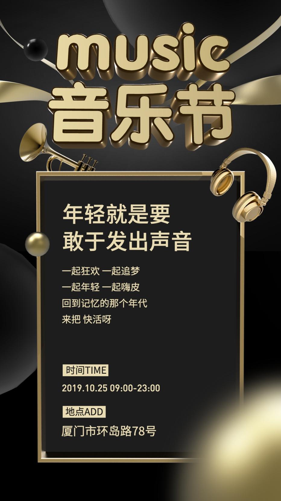 music音乐节黑金3D字体手机海报