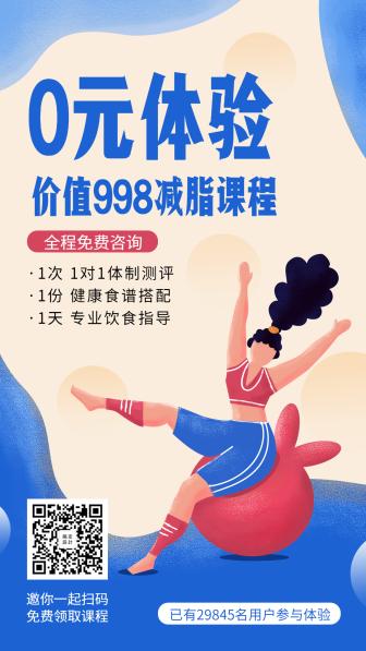 0元减脂课程手机海报
