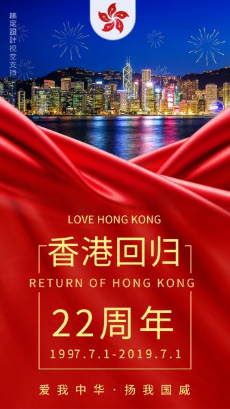 香港回归22周年纪念日