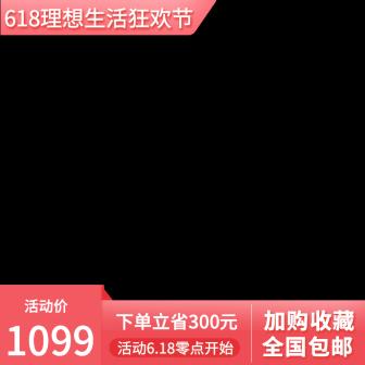 618预售主图图标