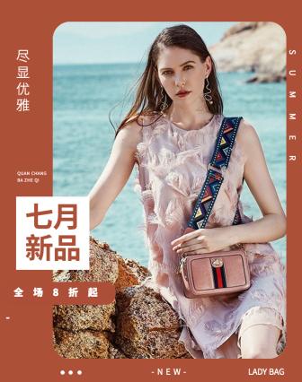 日常上新/活动促销/时尚/服饰箱包/店铺首页