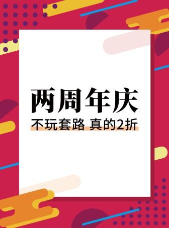 极简风/促销/周年庆/张贴海报