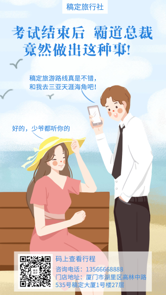 旅游/创意插画/氛围/手绘风海报