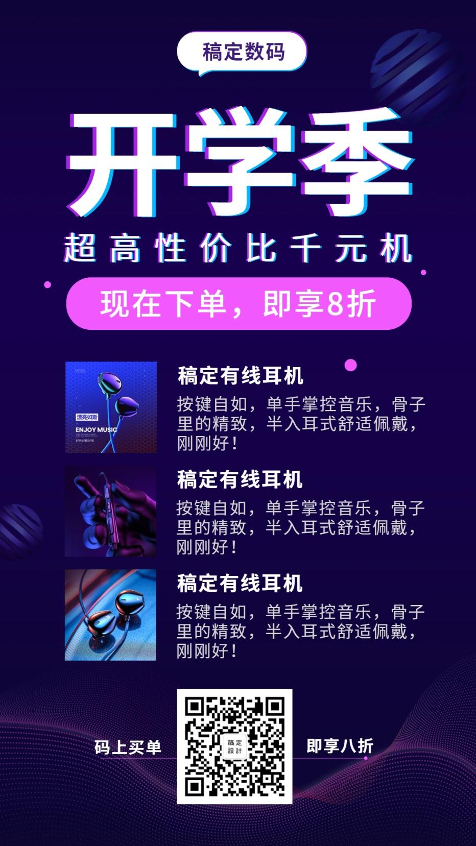 开学/科技数码/促销/手机海报