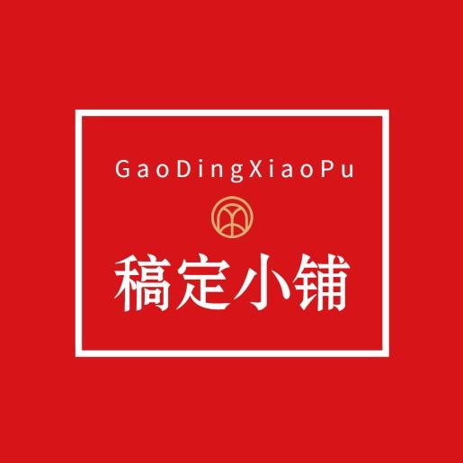Logo头像//红色简约/店标