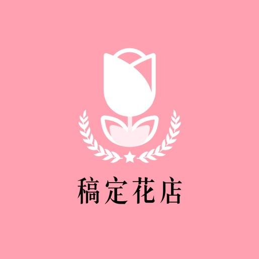 Logo头像/花艺花店/简约清新/店标