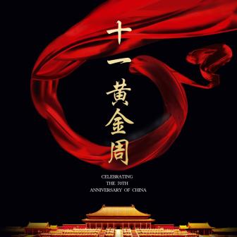 国庆/70周年/奢华/方形海报
