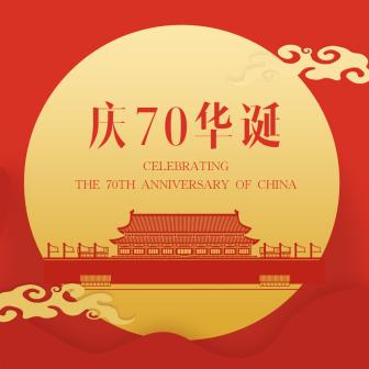国庆小长假/70周年/喜庆/方形海报