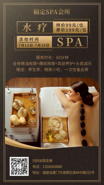 水疗/spa/SPA会所/按摩/促销/限时优惠/手机海报