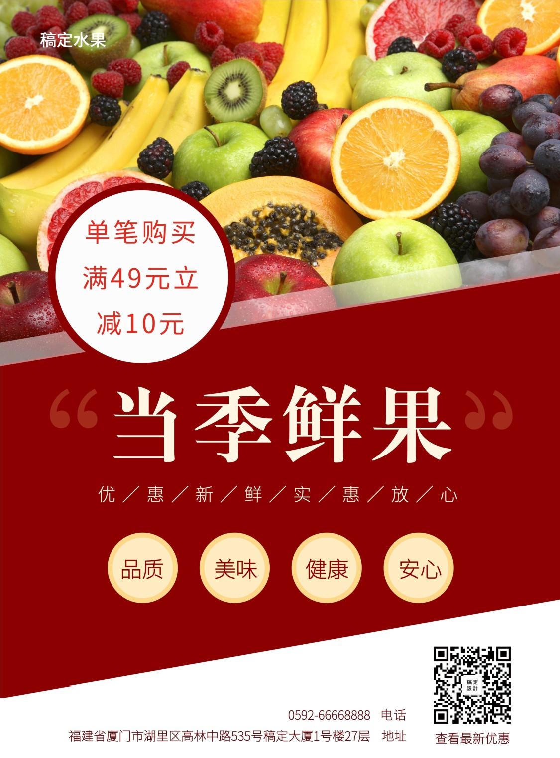 餐饮美食/简约/水果上新/张贴海报