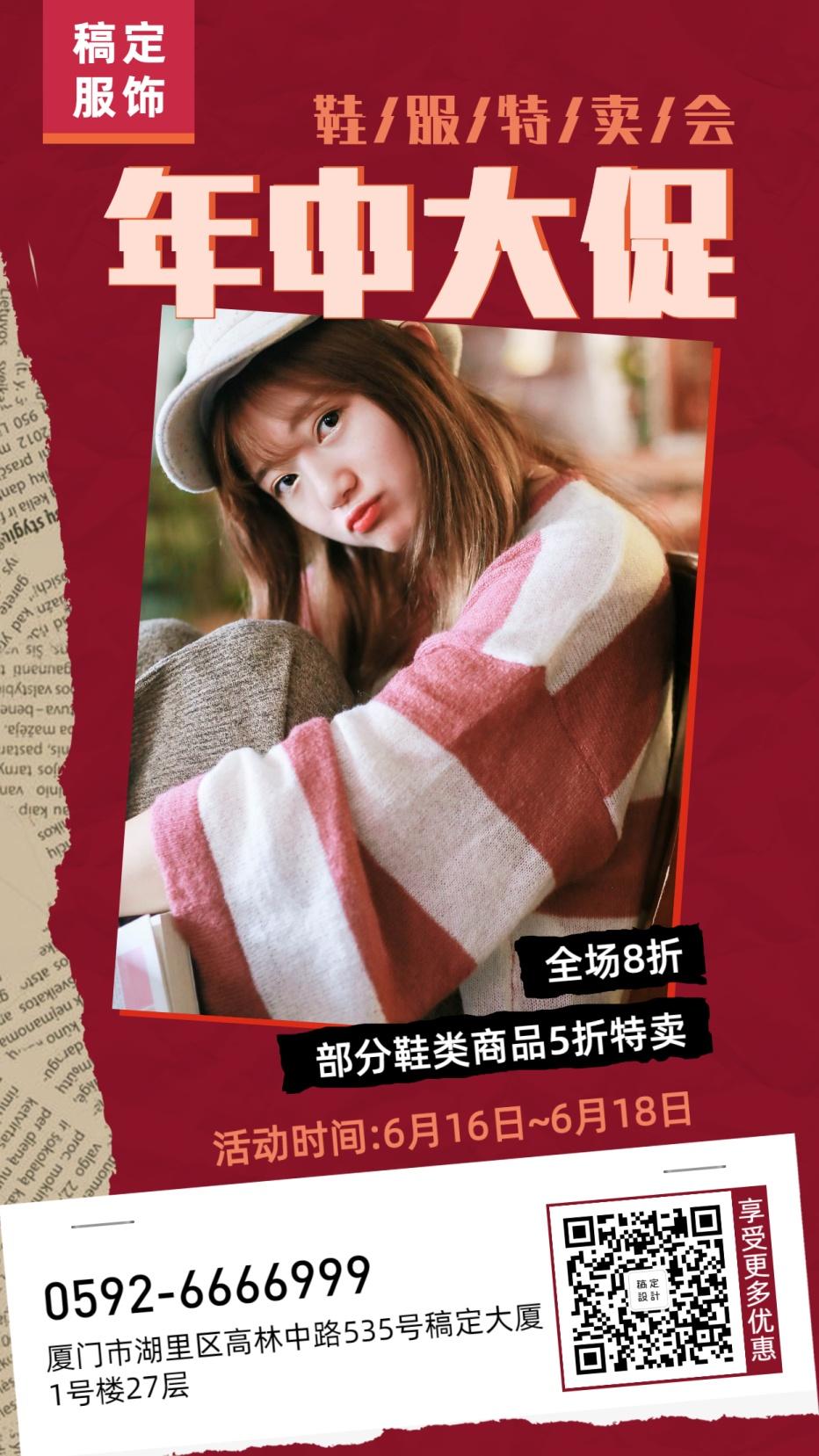 男装/年中大促/促销/手机海报