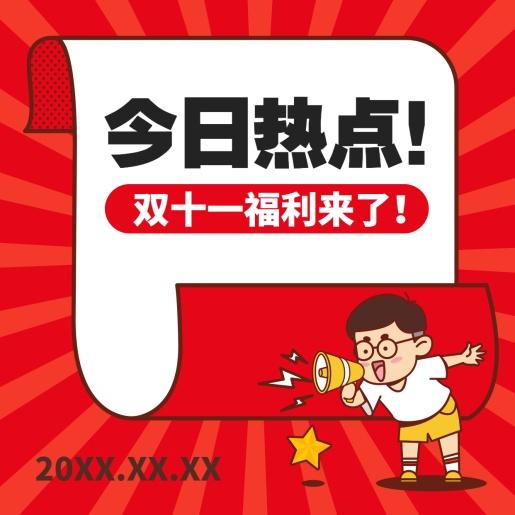 双十一福利/促销活动/喜庆卡通/方形海报