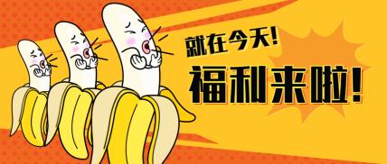 双十二促销活动/餐饮美食/创意卡通/公众号首图