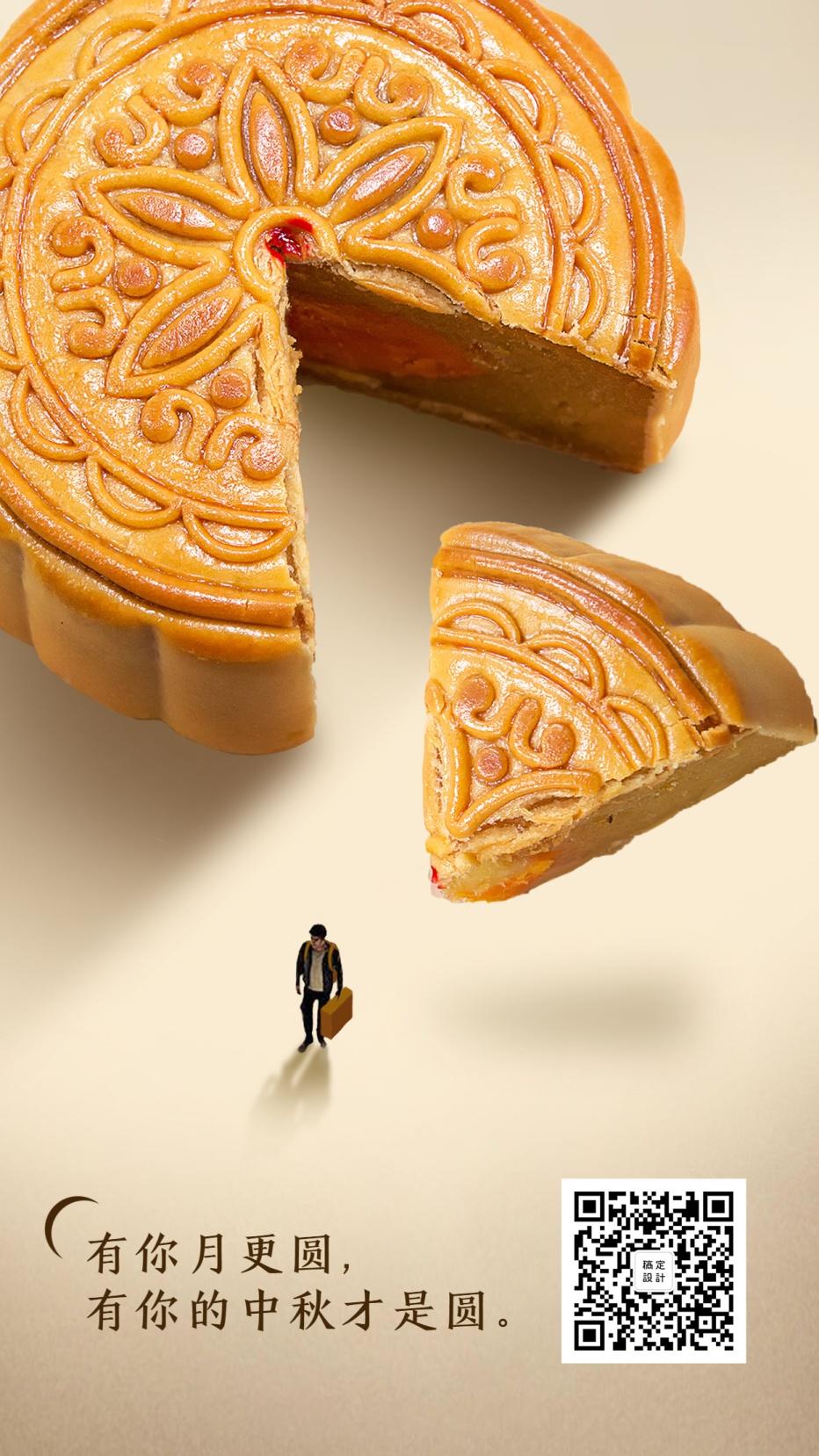 中秋祝福/月饼创意海报
