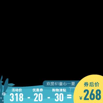61/六一儿童节清新主图图标