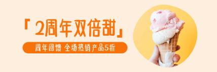 周年庆/甜品/美团外卖海报