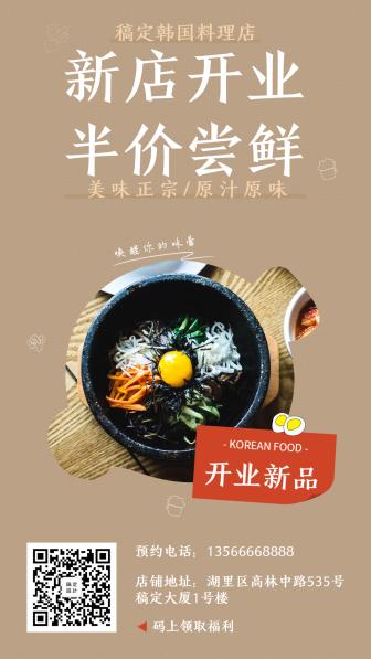 韩料/新店开业/手机海报