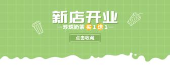 新店开业/奶茶/美团外卖店招