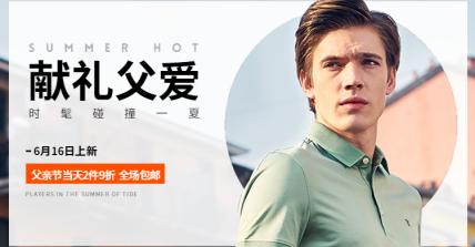 父亲节/夏日男装海报