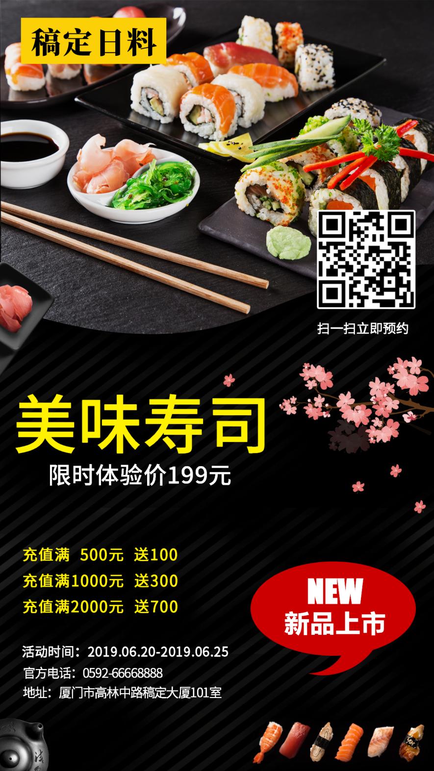 日料寿司/新品上市/手机海报