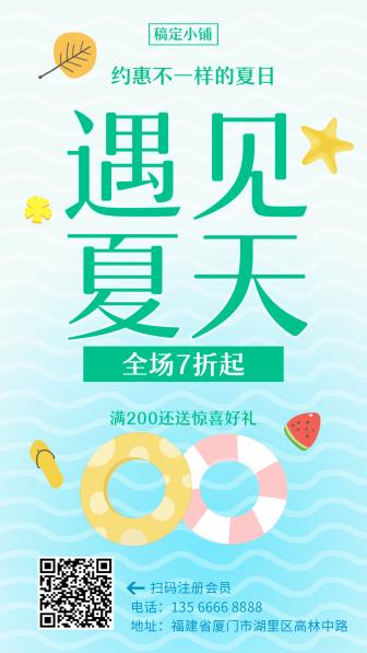 遇见夏天/夏季促销/手机海报