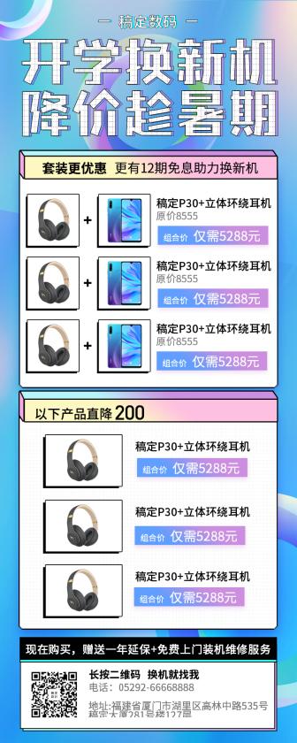 数码/暑期/开学季促销/长图海报